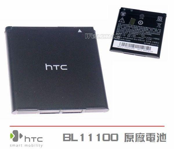 【免運費】HTC BA S800【原廠電池】Desire V T328W Desire VC T328D Desire X T328E【BL11100】