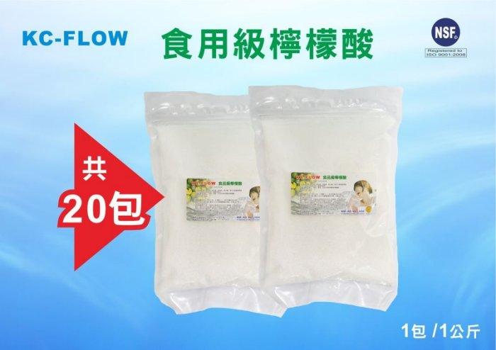 20包食用級檸檬酸 (1kg/包)