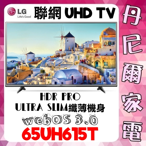 【LG】65型UHD 4K智慧型聯網電視《65UH615T》回函送智慧遙控器《AN-MR650》