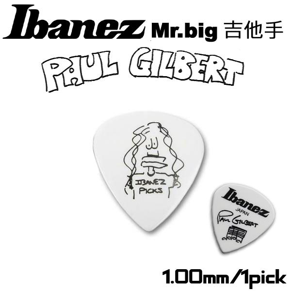 【非凡樂器】Ibanez 日本製彈片pick【Paul Gilbert簽名款1000PGWH】1.00mm