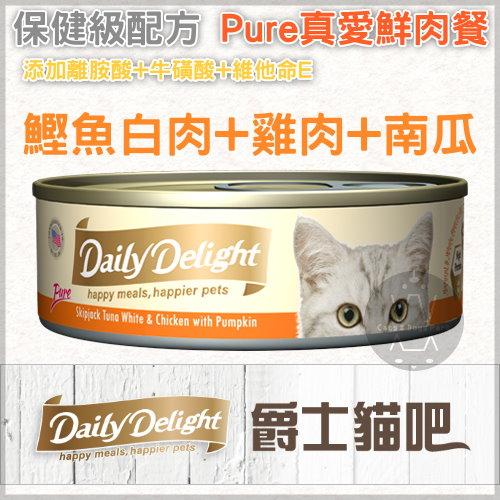 +貓狗樂園+ Daily Delight Pure 爵士貓吧。真愛鮮肉餐。主食貓罐。鰹魚白肉+雞肉+南瓜。80g $50--單罐
