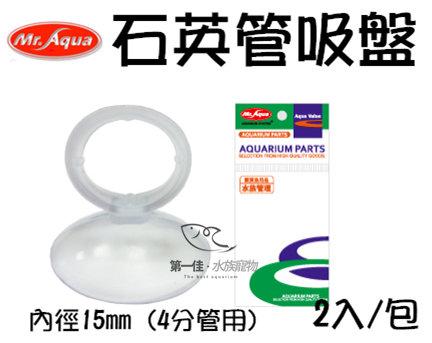 [第一佳 水族寵物] 台灣水族先生Mr.Aqua [2入] 石英管吸盤 內徑15mm (4分管用)