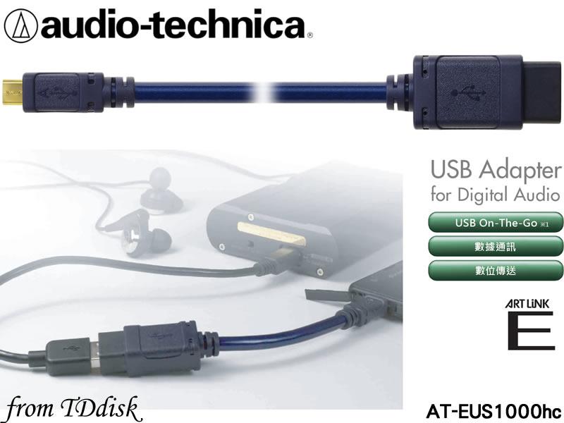志達電子 AT-EUS1000hc 鐵三角 高品質鍍金 Micro USB 轉 USB A母 OTG USB DAC 專用傳輸線