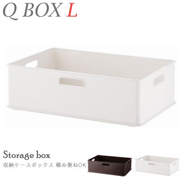 收納 置物架 收納盒【Q0071】Q BOX儲存整理收納盒L盒(兩色) 完美主義