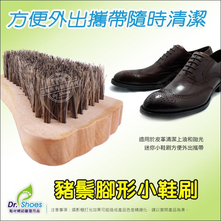 豬鬃毛腳型小鞋刷 柔軟不傷皮革 麂皮鞋包均適用 外出攜帶方便 清潔上油保養皮革皮鞋皮包皮箱皮靴 LaoMeDea