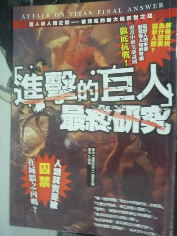 【書寶二手書T4/一般小說_JOG】進擊的巨人 最終研究_進擊的巨人調查兵團