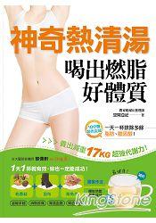 神奇熱清湯,喝出燃脂好體質:一天一杯,排除多餘脂肪、膽固醇,養出減重17kg超強代謝力,補血補鈣最健康