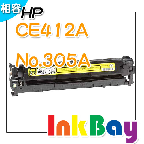 HP CE412A  黃色 相容碳粉匣 /適用機型:HP M451dn/ M451nw/ M475dn