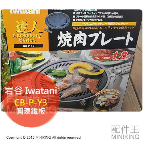 【配件王】現貨 岩谷 Iwatani CB-P-Y3 圓環鐵板 環形燒肉板 環形烤板 另 CB-AH-41