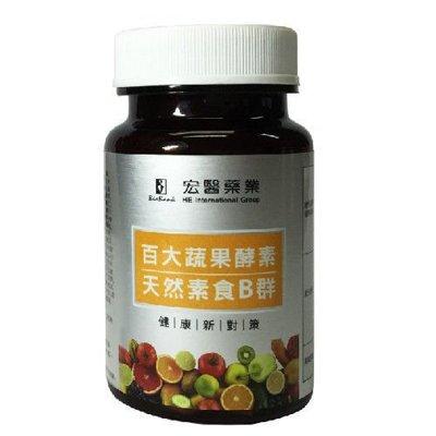 宏醫 百大蔬果酵素天然素食B群 30顆/瓶◆德瑞健康家◆