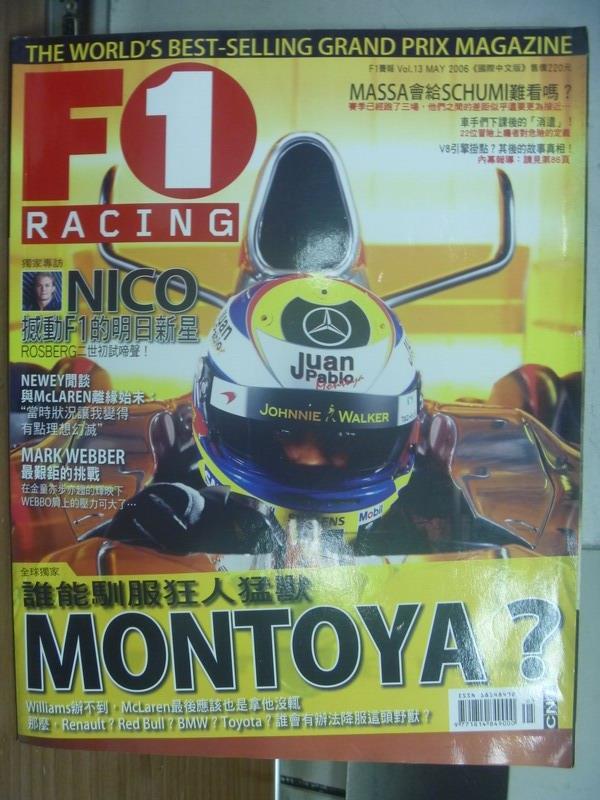 【書寶二手書T1/雜誌期刊_PGC】F1 Racing_2006_Vol.13_誰能馴服狂人猛獸Montoya等