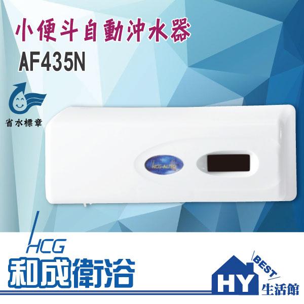 HCG 和成 AF435N 小便斗自動沖水器(DC式) -《HY生活館》水電材料專賣店
