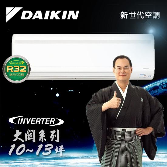 DAIKIN大金冷氣 大關系列 變頻冷暖 RXV63NVLT/FTXV63NVLT 含標準安裝