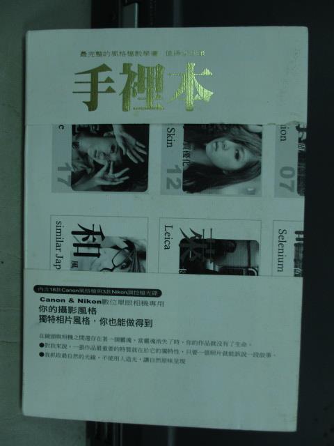 【書寶二手書T8/攝影_JSS】手裡本-風格檔攝影教學書_王啟文_原價430_附光碟