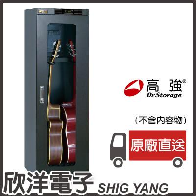 ※ 欣洋電子 ※ 漢唐科技 Dr. Storage C20M 樂器專用防潮箱(C20-254M)/濕度範圍35~60%RH、容量239L/原廠直送