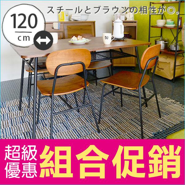 復古卡倫系列四人大餐桌(含椅子x4)