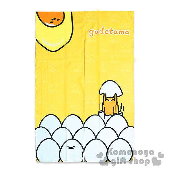 〔小禮堂〕蛋黃哥 長門簾《黃.一堆蛋.破殼》85x150cm