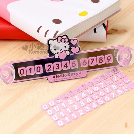 〔小禮堂〕Hello Kitty 車用電話號碼牌《粉.捧愛心》可愛方便明瞭