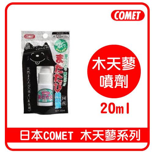 +貓狗樂園+ 日本COMET【木天蓼系列。木天蓼噴劑。20ml】170元
