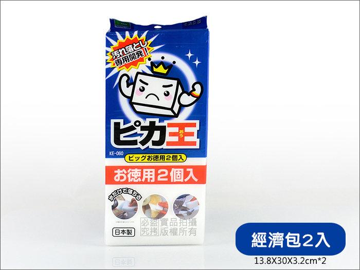 快樂屋♪ 日本製ピカ王 免洗劑科技海綿 經濟包2個入 (不需沙拉脫.清潔劑.打磨.拋光.除垢)