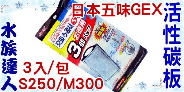 【水族達人】日本五味GEX《外掛過濾器.S250/M300專用活性碳板3入/包》 獨家專賣!! 過濾棉替換用 插卡濾棉