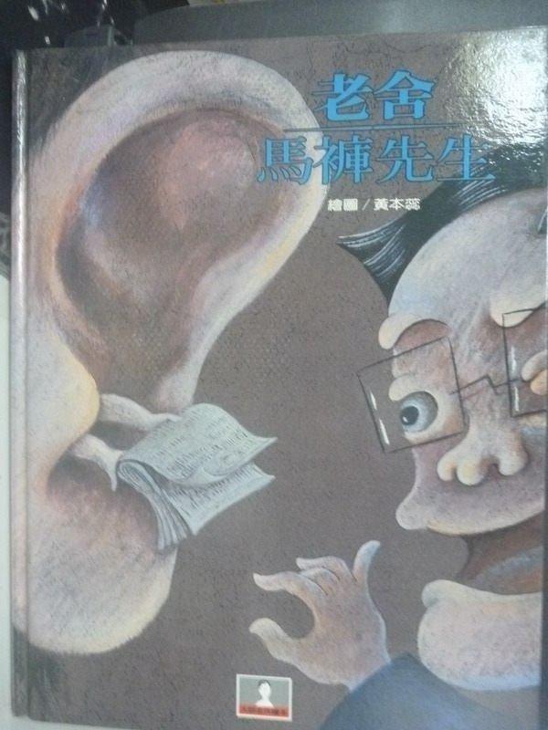 【書寶二手書T5/少年童書_ZDM】馬褲先生_老舍
