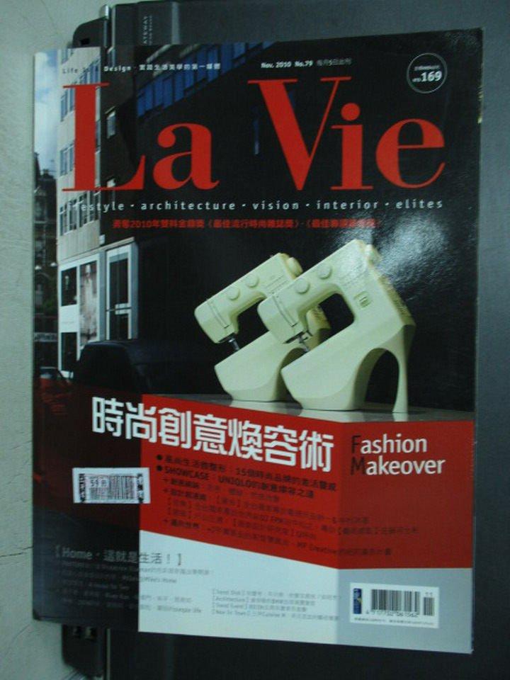 【書寶二手書T9/雜誌期刊_YDA】La Vie_79期_時尚創意煥容樹等