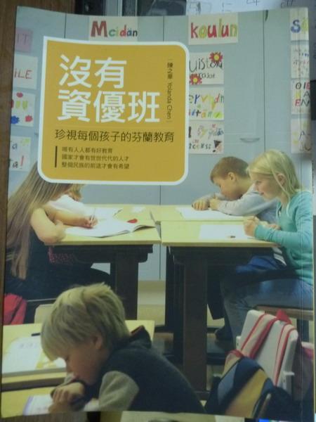 【書寶二手書T8/大學教育_PNT】沒有資優班,珍視每個孩子的芬蘭教育_陳之華