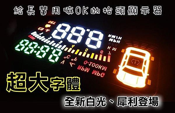 XX009【送一分二】TSA 超大字體OBD HUD抬頭顯示器S-500電壓水溫油秏故障碼行車電腦 OBDII OBD2