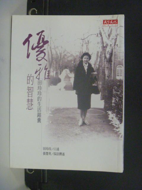 【書寶二手書T9/傳記_HLA】優雅的智慧-田玲玲的生活錦囊_張慧英