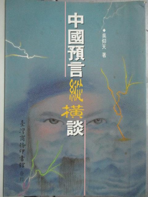 【書寶二手書T1/命理_OCZ】中國預言縱橫談_吳仰天著