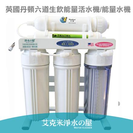 英國Doulton丹頓六道生飲能量活水機 / 能量水機/淨水器/濾水器【免費到府安裝】