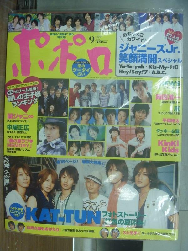 【書寶二手書T1/雜誌期刊_QNA】Popolo_2007/9_Kat-Tun等_日文雜誌