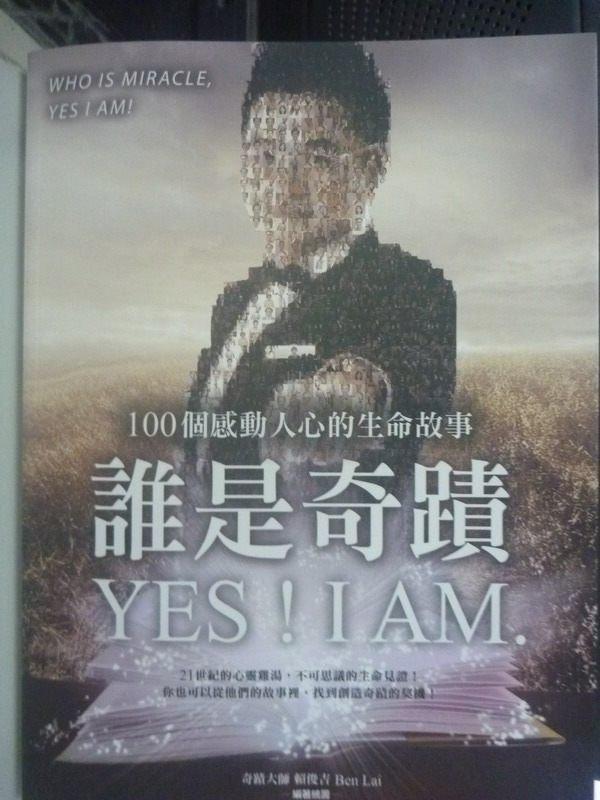 【書寶二手書T3/勵志_ZDY】誰是奇蹟?Yes,I am.100個感動人心生命故事_賴俊吉