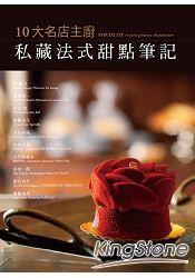 10大名店主廚私藏法式甜點筆記:主廚不藏私,融合法式浪漫與日式典雅的創意甜點一次呈現!