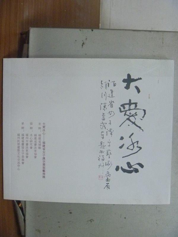 【書寶二手書T7/藝術_HHE】大愛冰心_2013/05福建省女子漢字扇面藝術展