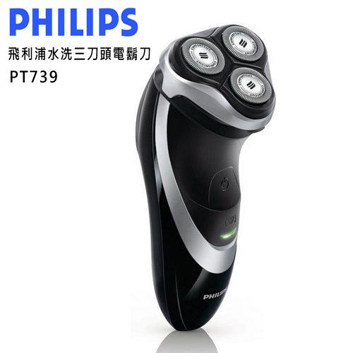 PHILIPS 飛利浦 PowerTouch勁能系列水洗三刀頭電鬍刀 PT739 / PT-739