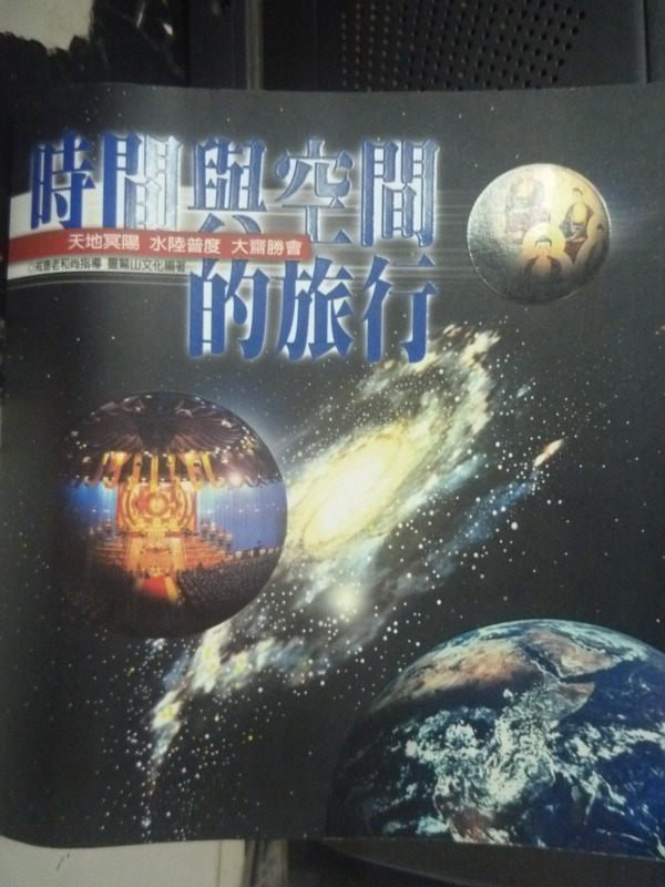 【書寶二手書T6/宗教_LLX】時間與空間的旅行-天地冥陽水陸普度大齋勝會_靈鷲山編輯部