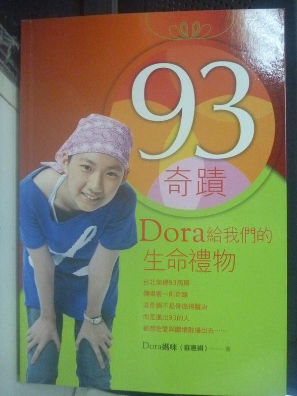 【書寶二手書T2/勵志_IGE】93奇蹟:Dora給我們的生命禮物_蘇惠娟