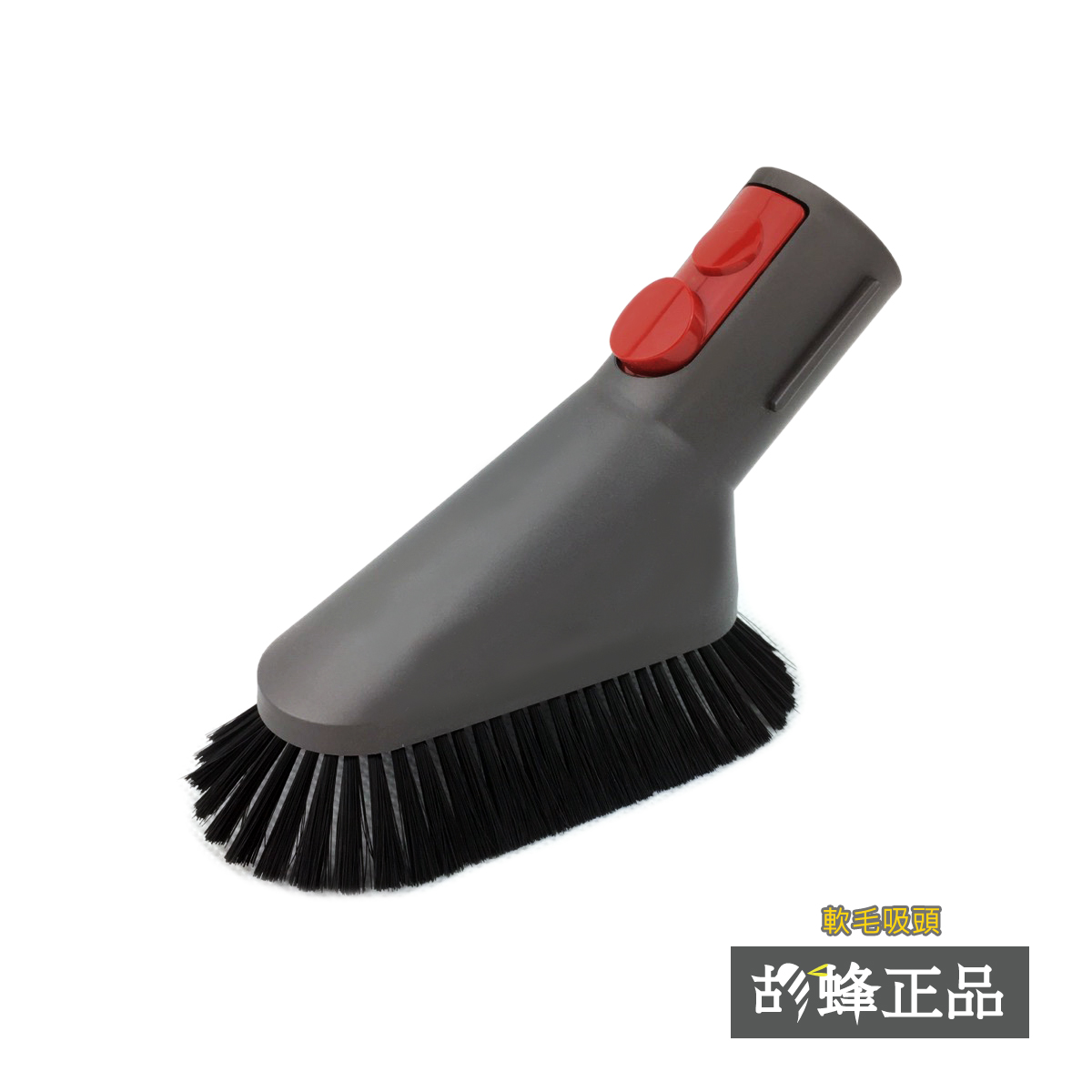 DYSON 原廠 V8 SV10 軟毛吸頭 小軟毛刷 吸頭 absolute motorhead fluffy