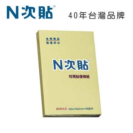 "N次貼 61109 標準型可再貼便條紙 3""x2""(76x51mm),黃 100張/本"