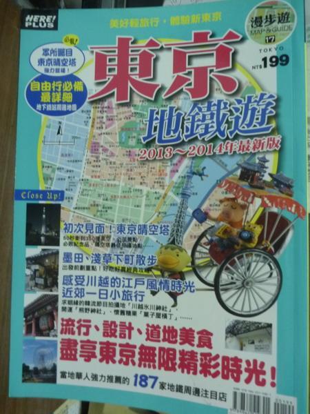 【書寶二手書T1/旅遊_PFF】東京地鐵遊2013~2014最新版_Media Porta