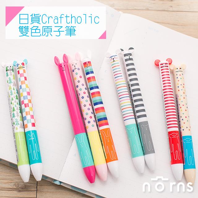 NORNS 【日貨Craftholic雙色原子筆】日本宇宙人雙色筆 兔子貓咪猴子小熊 卡通黑筆紅筆