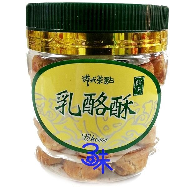 (馬來西亞) 饌宇 乳酪酥 (起司酥罐)  1罐 250 公克 特價 96 元 【9557615168355 】