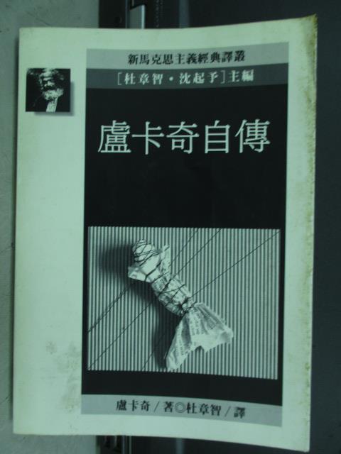 【書寶二手書T8/傳記_JBL】盧卡奇自傳_盧卡奇