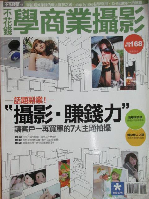 【書寶二手書T1/攝影_YJZ】不花錢學商業攝影
