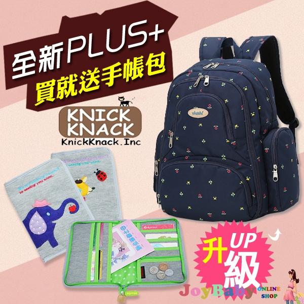 媽媽包後背包爸爸包電腦包YABIN台灣總代理+KNICK KNACK防潑水手帳包【JoyBaby】