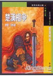 楚漢相爭6中國之旅