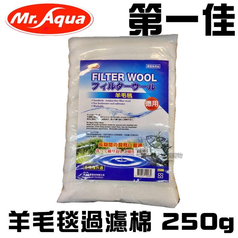 [第一佳水族寵物]台灣Mr.Aqua水族先生 羊毛毯過濾棉 250g 頂級羊毛絨 白綿 過濾棉 羊毛絨 絨白棉