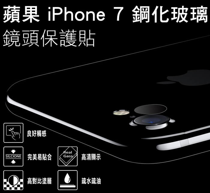 9H鋼化玻璃鏡頭保護貼 4.7吋 iPhone7/i7 鏡頭保護貼 鏡頭貼 鏡頭玻璃膜 玻璃貼 防爆 高清 耐刮 耐磨/TIS購物館